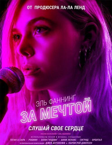 За мечтой / Teen Spirit (2018) BDRip 1080p от селезень | D, P | iTunes