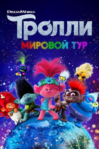 Тролли. Мировой тур / Trolls World Tour (2020) BDRip 720p от селезень | Лицензия
