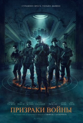 Призраки войны / Ghosts of War (2020) WEB-DL 1080p от селезень | D, P | iTunes