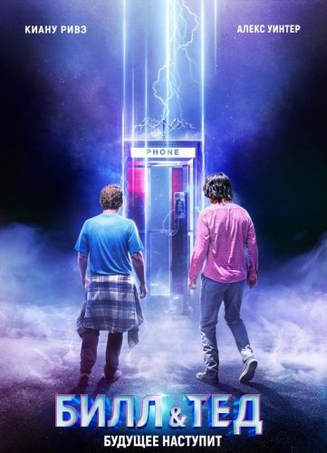 Билл и Тед / Bill & Ted Face the Music (2020) BDRip 1080p от селезень | iTunes
