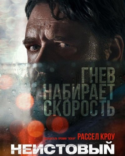 Неистовый / Unhinged (2020) BDRip 1080p от селезень | iTunes