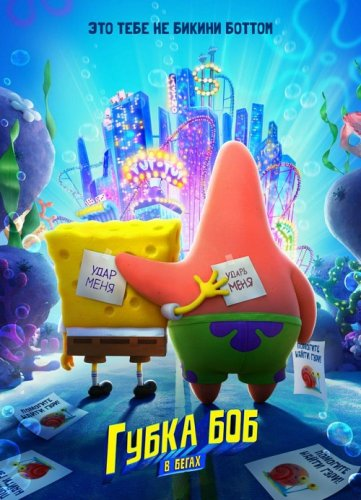 Губка Боб в бегах / The SpongeBob Movie: Sponge on the Run (2020) UHD WEB-DL 2160p от селезень | 4K | HDR | Netflix